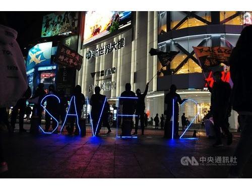 中国政府に香港の民主活動家らの釈放を求めるネオンサイン=11月30日、台北市
