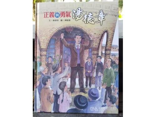 湯徳章(日本名:坂井徳章)氏の生涯を描いた絵本=台南市文化局提供