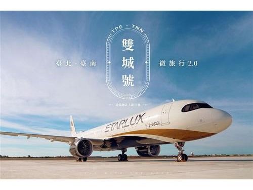 台北と台南を結ぶ特別便を運航するスターラックス(星宇)航空。同社提供