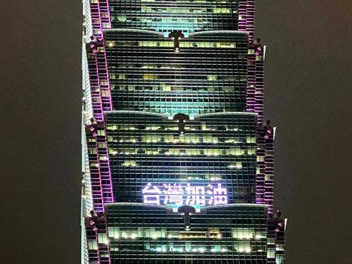 台北101外壁に映し出される「台湾加油」(台湾がんばれ)=台北101提供