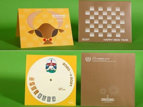 蔡総統と頼副総統の名が入った2021年用年賀カード=総統府提供