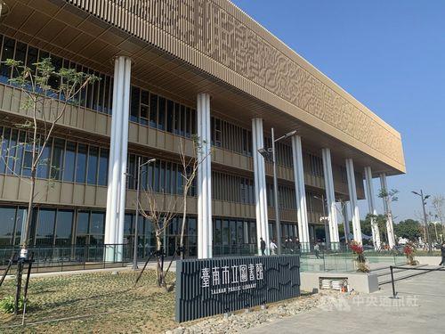 2日に開館した台南市立図書館の新本館