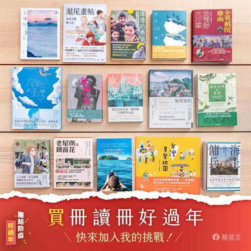 蔡総統が新年の購入書籍として紹介した14冊=本人のフェイスブックから
