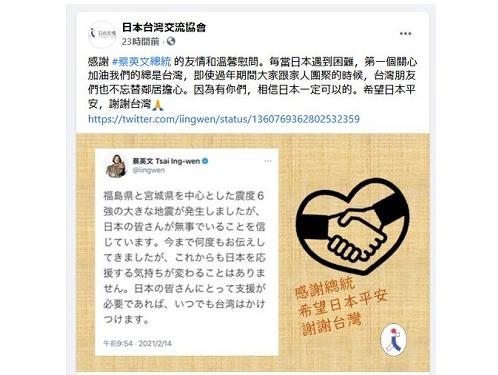日本台湾交流協会の公式フェイスブックページより