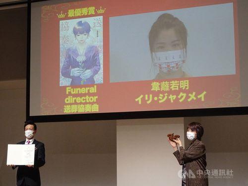 日本国際漫画賞の授賞式にオンライン方式で参加した韋蘺若明さん
