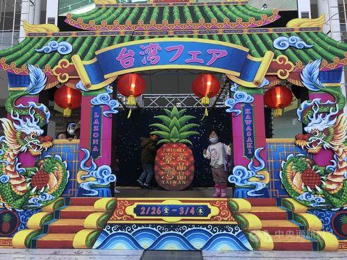 神奈川県川崎市のショッピングセンター「ラゾーナ川崎プラザ」に設置されている「台湾フェア」のステージ