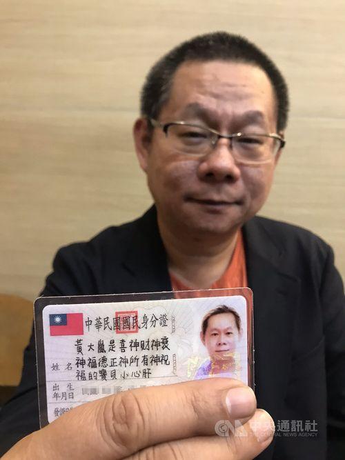 台湾一長い25文字の氏名に改名した40代男性=読者提供