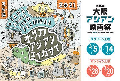 大阪アジアン映画祭提供
