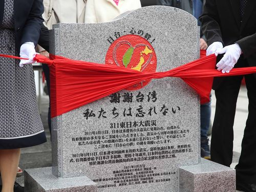 日台の絆を記念する石碑