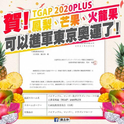 認証取得の台湾産パインやマンゴー、東京五輪・パラに供給可能に=陳吉仲氏のフェイスブックから