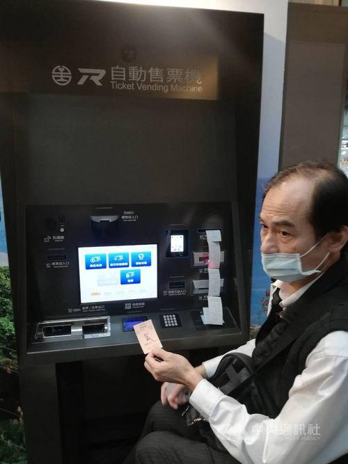 台湾鉄路管理局(台湾鉄道、台鉄)の新しい自動券売機