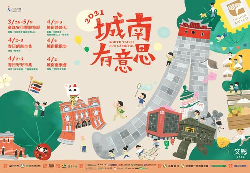 台北・城南で文化イベント 「日台友情」で日本の雰囲気漂わせる=中華文化総会提供