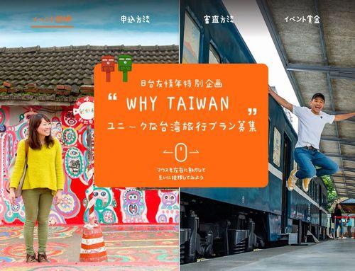 日台友情年特別企画「WHY TAIWAN」の特設ページから