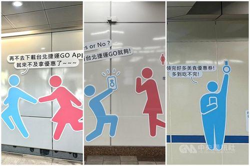 台北メトロの一部駅にお目見えしたトイレマーク=同社提供