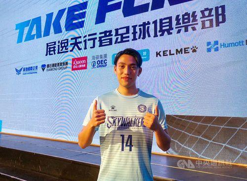 台湾のセミプロサッカークラブ「台北展逸天行者」の主将に就任した前里陸斗さん