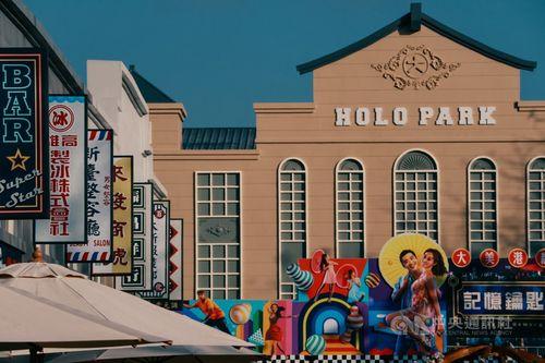 1960年代の街並みを再現した「HOLO PARK映像塩埕」=台湾港務提供