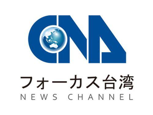 台湾、5人感染確認  全て海外に行動歴  新型コロナ