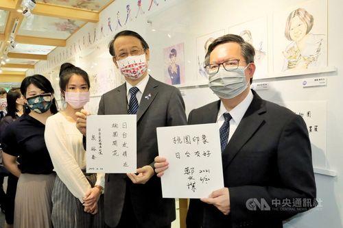 台日友情イラスト展を参観する(右から)鄭桃園市長、日本台湾交流協会の泉台北事務所代表