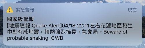 4G携帯電話に発信される緊急地震警報