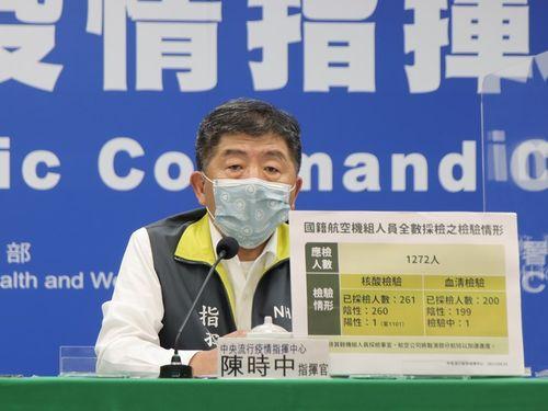 中華航空操縦士の感染状況について説明する中央感染症指揮センターの陳時中指揮官=同センター提供