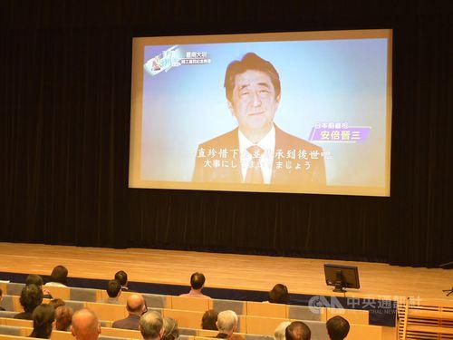 烏山頭ダムの着工100年祝賀式典にビデオメッセージを寄せた安倍晋三前首相=文化部提供