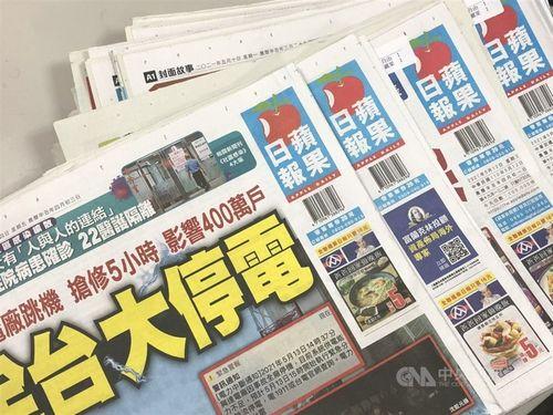 台湾アップルデイリー、紙媒体の発行停止へ 電子版に完全移行
