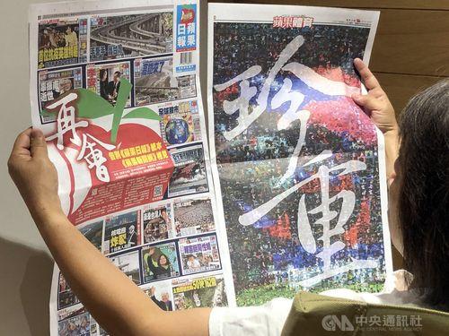 1面に「また会いましょう」 台湾版リンゴ日報、最後の紙面