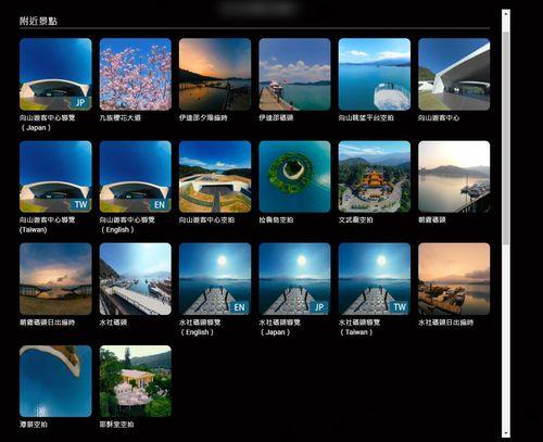 360度映像で台湾をバーチャル旅行 阿里山、日月潭など 交通部が公開=画像はhttp://tter.ccから