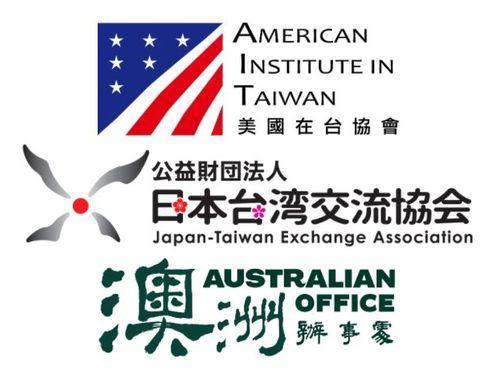 日米豪、台湾のWHO総会オブザーバー参加を共同で支持=画像は日本台湾交流協会の公式ウェブサイトから