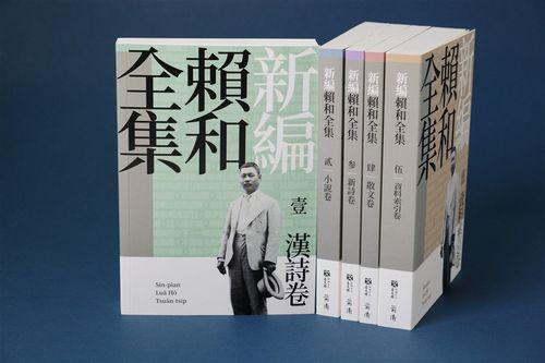 国立台湾文学館によって刊行された新編頼和全集=同館提供