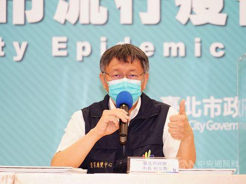 柯文哲台北市長=同市政府提供