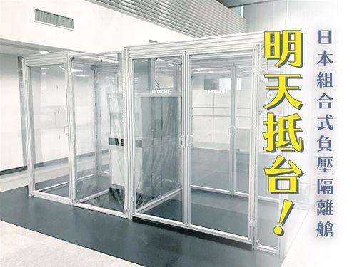 日本から届く組み立て式の陰圧ブース=林佳龍氏のフェイスブックから