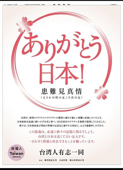 ワクチン支援に台湾から「感謝」 日本の新聞に広告