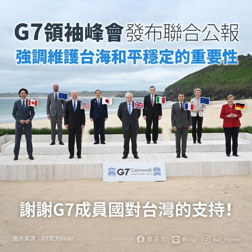 G7首脳宣言に「台湾」 蔡総統が謝意「民主主義と自由の信念守り抜く」=画像は蔡総統のフェイスブック、G7の公式Flickrから