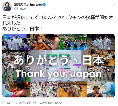 日本提供のワクチン接種始まる 高齢者に恩恵 蔡総統が感謝ツイート=画像は蔡総統のツイッターから