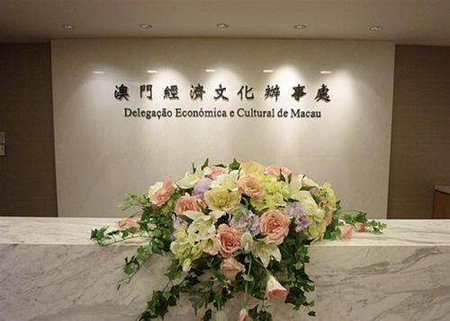 在台湾マカオ経済文化弁事処=同処の公式ウェブサイトから