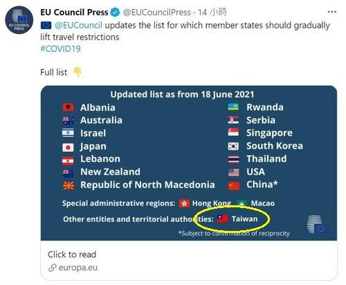 中華民国(台湾)の国旗があしらわれた欧州理事会のツイッターへの投稿