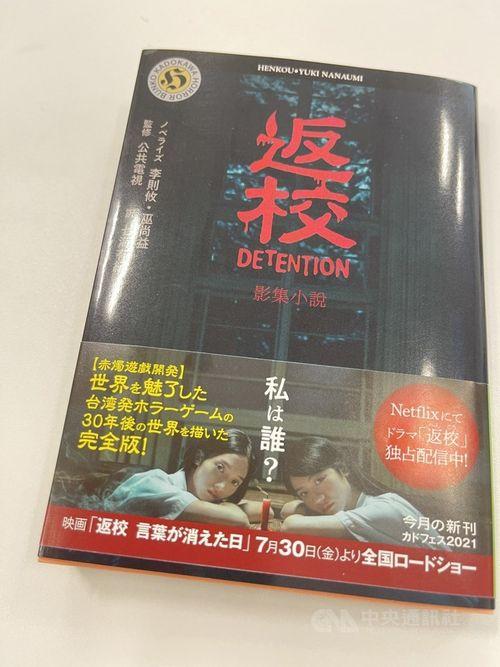 台湾映画「返校」、日本で今月末公開 駐日代表「自由は守る必要がある」