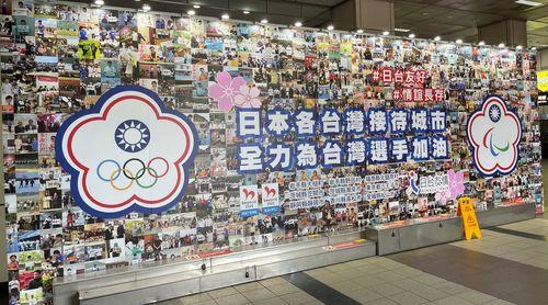 日本の台湾ホストタウン9自治体、選手にエール 駅に600枚超のメッセージ=写真は日本台湾交流協会のフェイスブックから