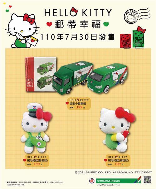 中華郵政が30日に発売した、ハローキティとのコラボグッズ=中華郵政提供