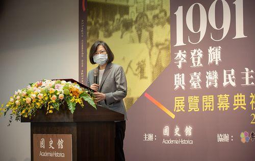 特別展「関鍵1991:李登輝与台湾民主元年」の開幕式であいさつする蔡総統=総統府提供