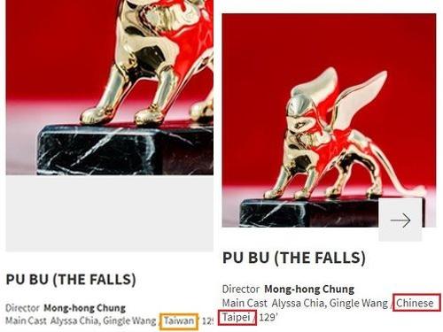 台湾映画「瀑布」の製作国・地域の表記が「Taiwan」(左)から「Chinese Taipei」に変更された=ベネチア国際映画祭のウェブサイトから