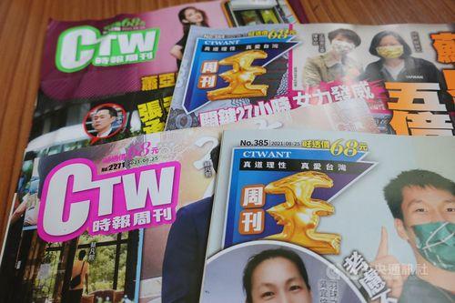 台湾の老舗週刊誌、紙版の発行を停止 ニュースサイトの運営に専念