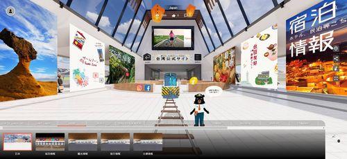 観光情報サイト「Time for Taiwanオンライン台湾館」のトップページ