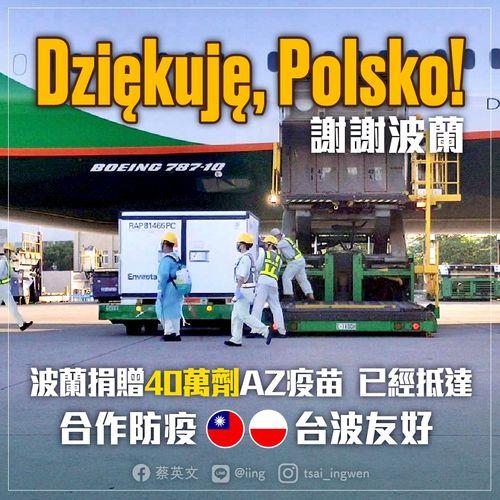 蔡総統、ポーランドに感謝 無償提供ワクチン40万回分が台湾に到着=蔡氏のフェイスブックページより