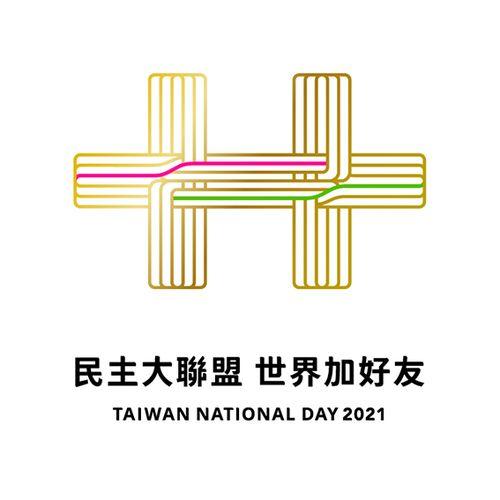 今年の双十国慶節のメインビジュアル=中華民国賛国慶のフェイスブックから