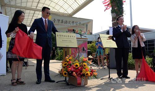 台湾の華語学習センターの除幕式に臨む僑務委員会の童委員長(右から2人目)