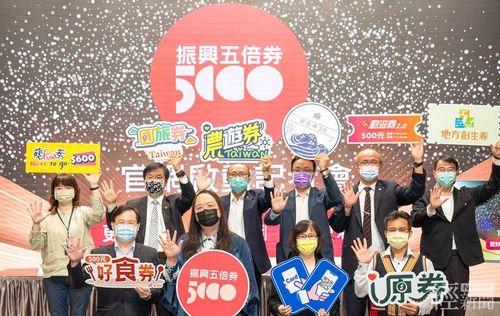 記者会見で「五倍券」をはじめとする各種振興券をPRする唐鳳氏(前列左2)ら=経済部のウェブサイトから