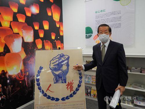 特別展「私たちのくらしと人権」を見学する謝駐日代表