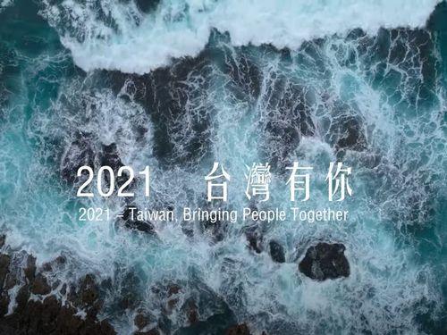 今年度の双十国慶節のPR映像のスクリーンショット=外交部の公式ユーチューブチャンネルから